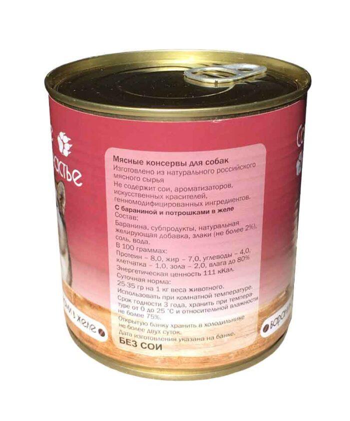 Консервы для собак Собачье Счастье Баранина с потрошками в желе, 750 г