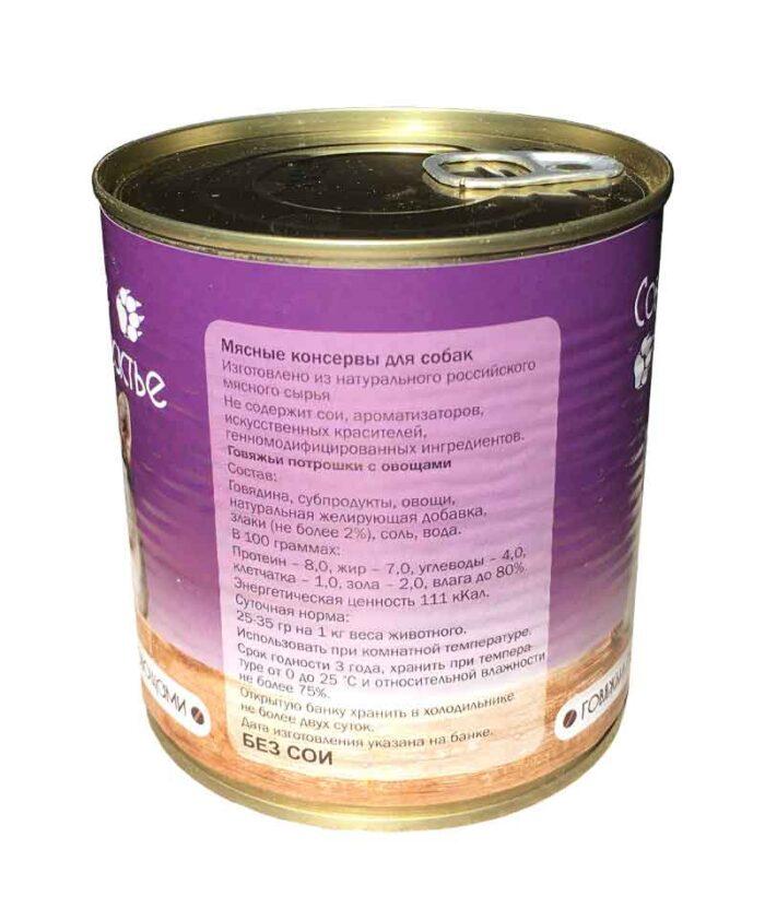 Консервы для собак Собачье Счастье Говяжьи потрошки с овощами, 750 г